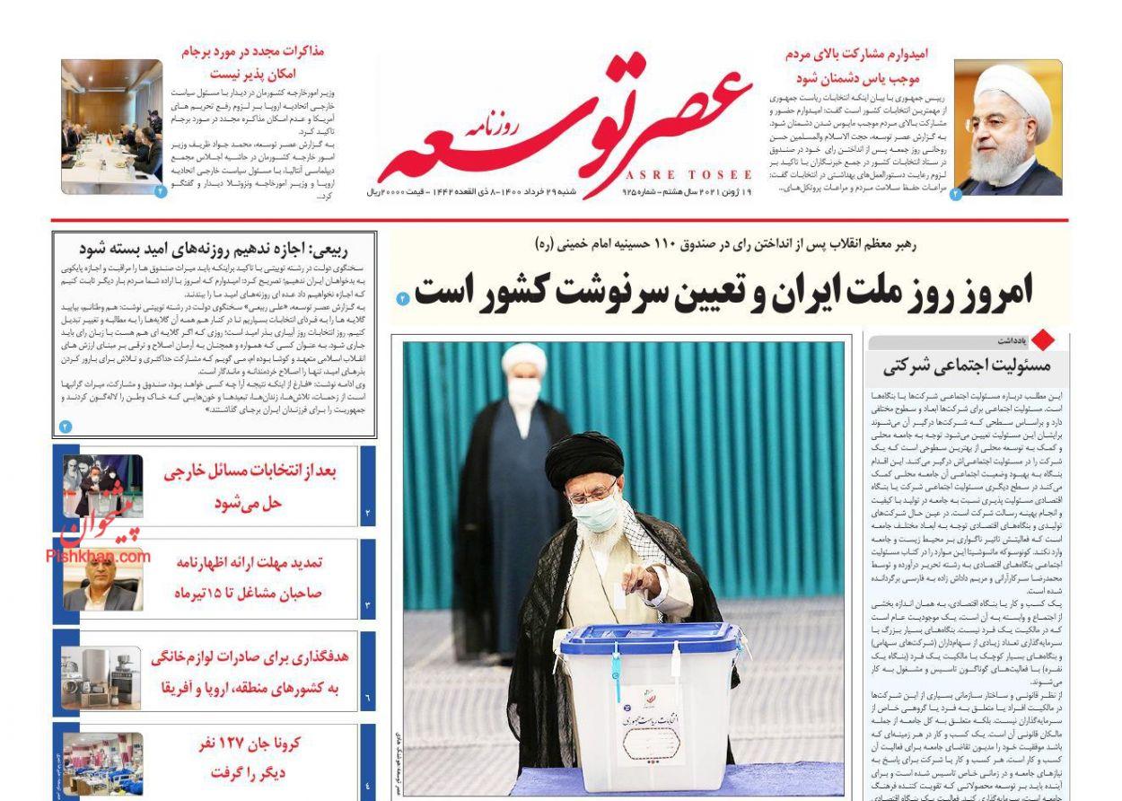 عناوین اخبار روزنامه عصر توسعه در روز شنبه ۲۹ خرداد