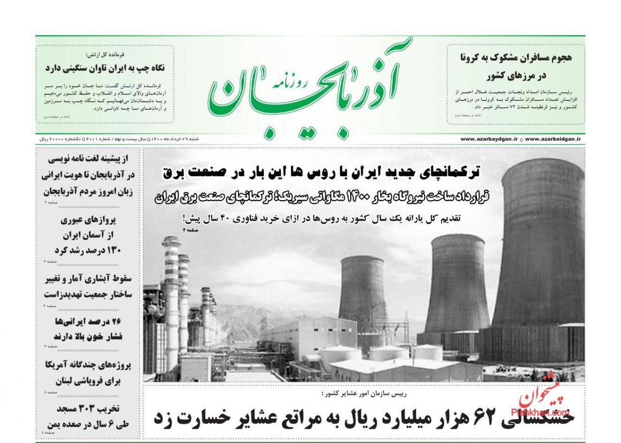 عناوین اخبار روزنامه آذربایجان در روز شنبه ۲۹ خرداد