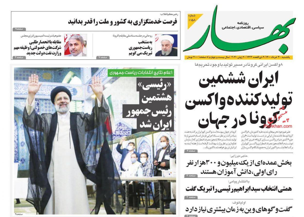 عناوین اخبار روزنامه بهار در روز شنبه ۲۹ خرداد