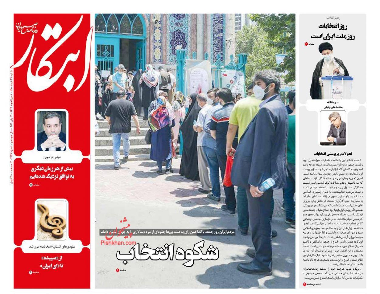 عناوین اخبار روزنامه ابتکار در روز شنبه ۲۹ خرداد