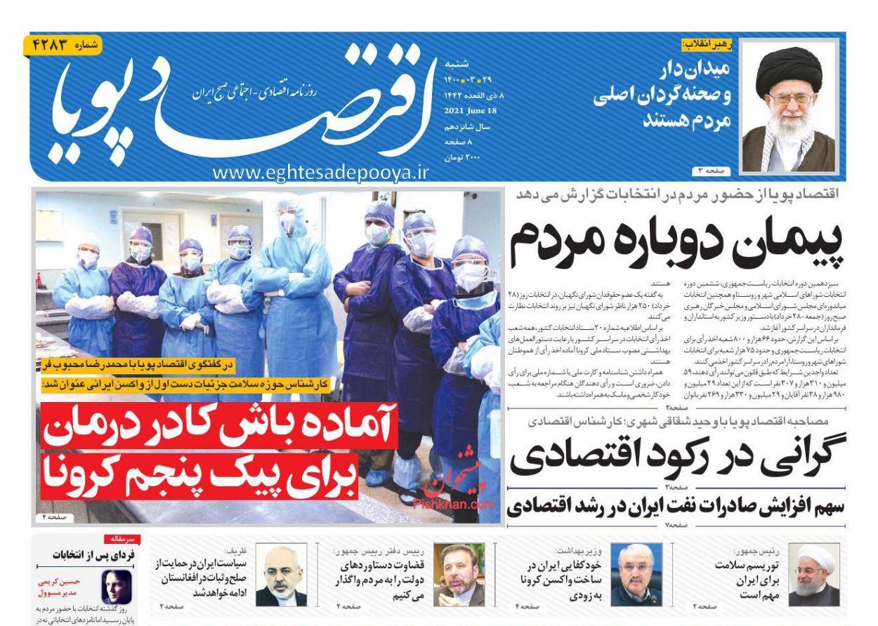 عناوین اخبار روزنامه اقتصاد پویا در روز شنبه ۲۹ خرداد