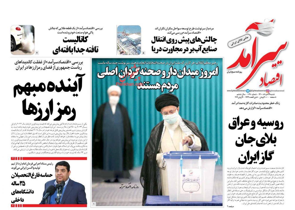 عناوین اخبار روزنامه اقتصاد سرآمد در روز شنبه ۲۹ خرداد