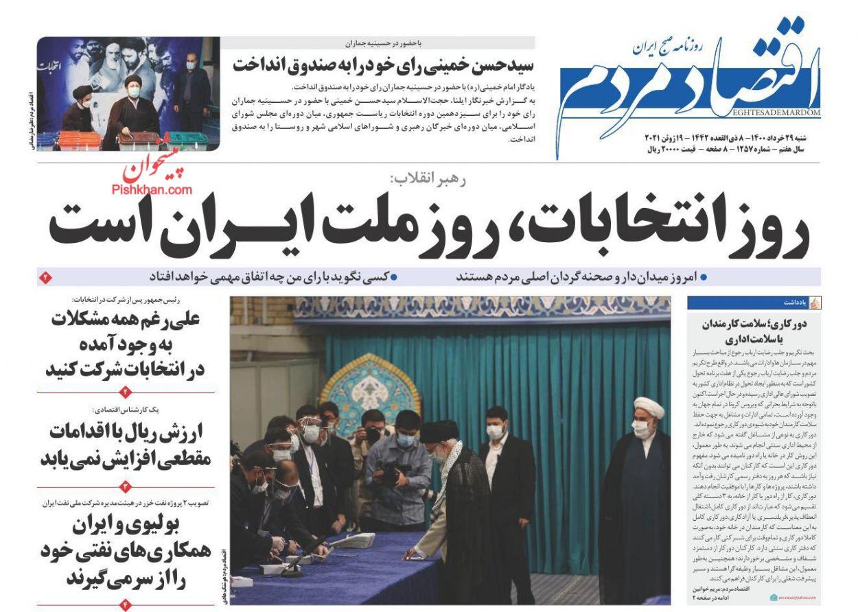 عناوین اخبار روزنامه اقتصاد مردم در روز شنبه ۲۹ خرداد