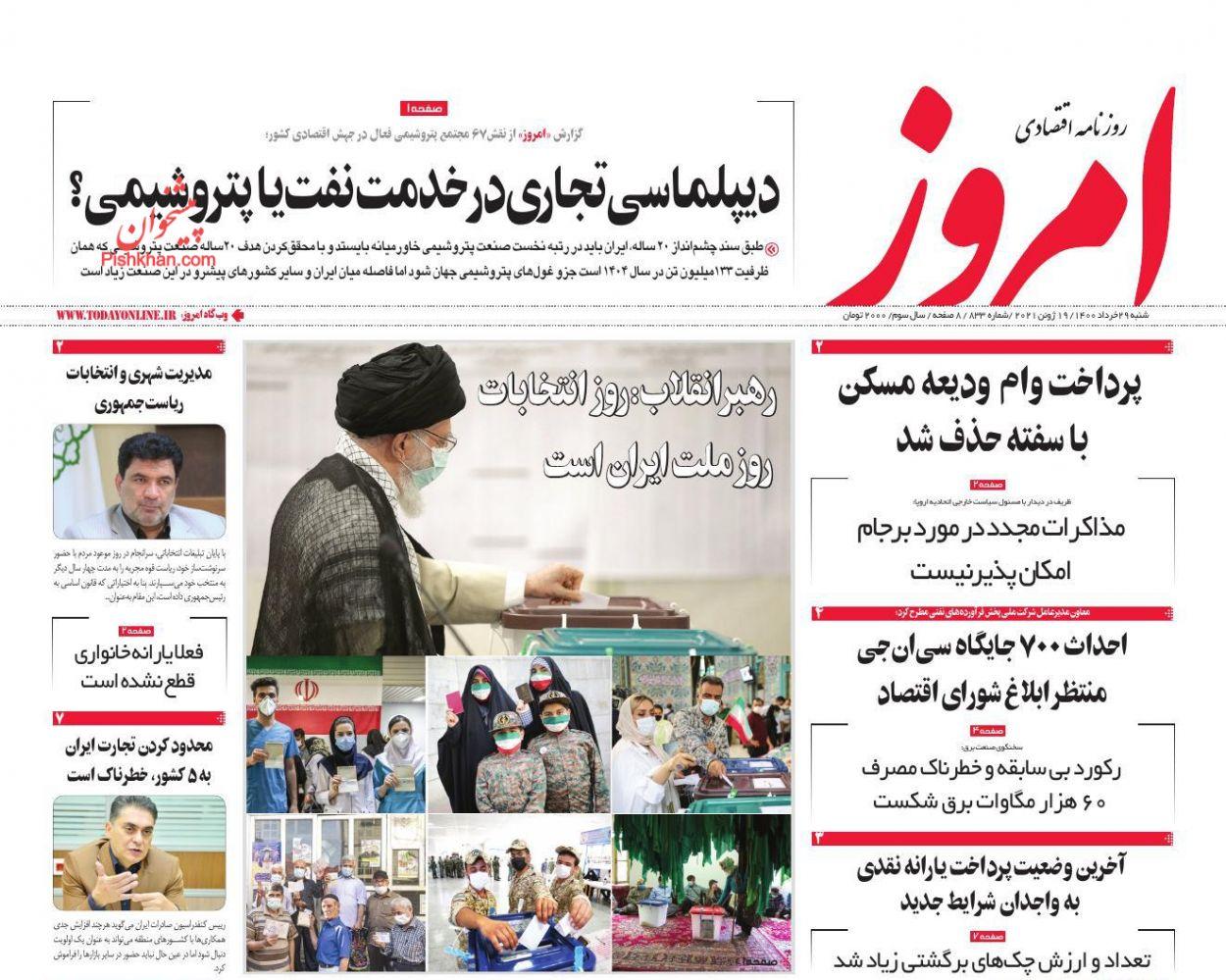 عناوین اخبار روزنامه امروز در روز شنبه ۲۹ خرداد