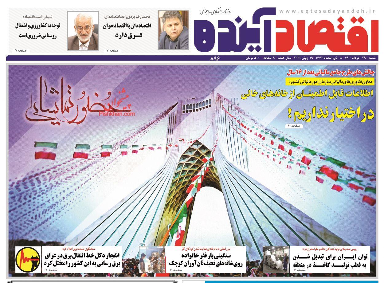 عناوین اخبار روزنامه اقتصاد آینده در روز شنبه ۲۹ خرداد