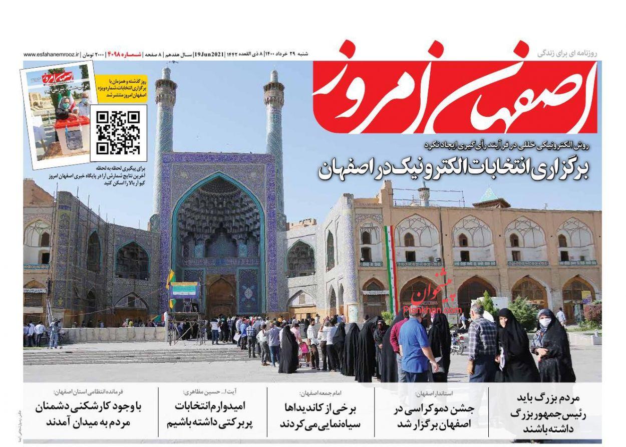 عناوین اخبار روزنامه اصفهان امروز در روز شنبه ۲۹ خرداد