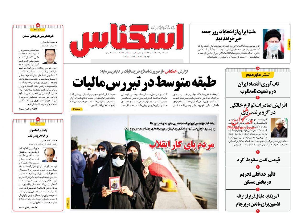عناوین اخبار روزنامه اسکناس در روز شنبه ۲۹ خرداد