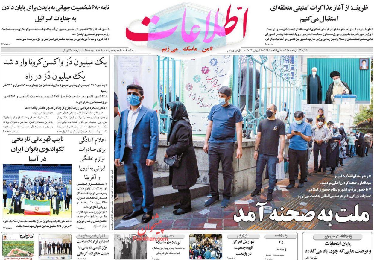 عناوین اخبار روزنامه اطلاعات در روز شنبه ۲۹ خرداد