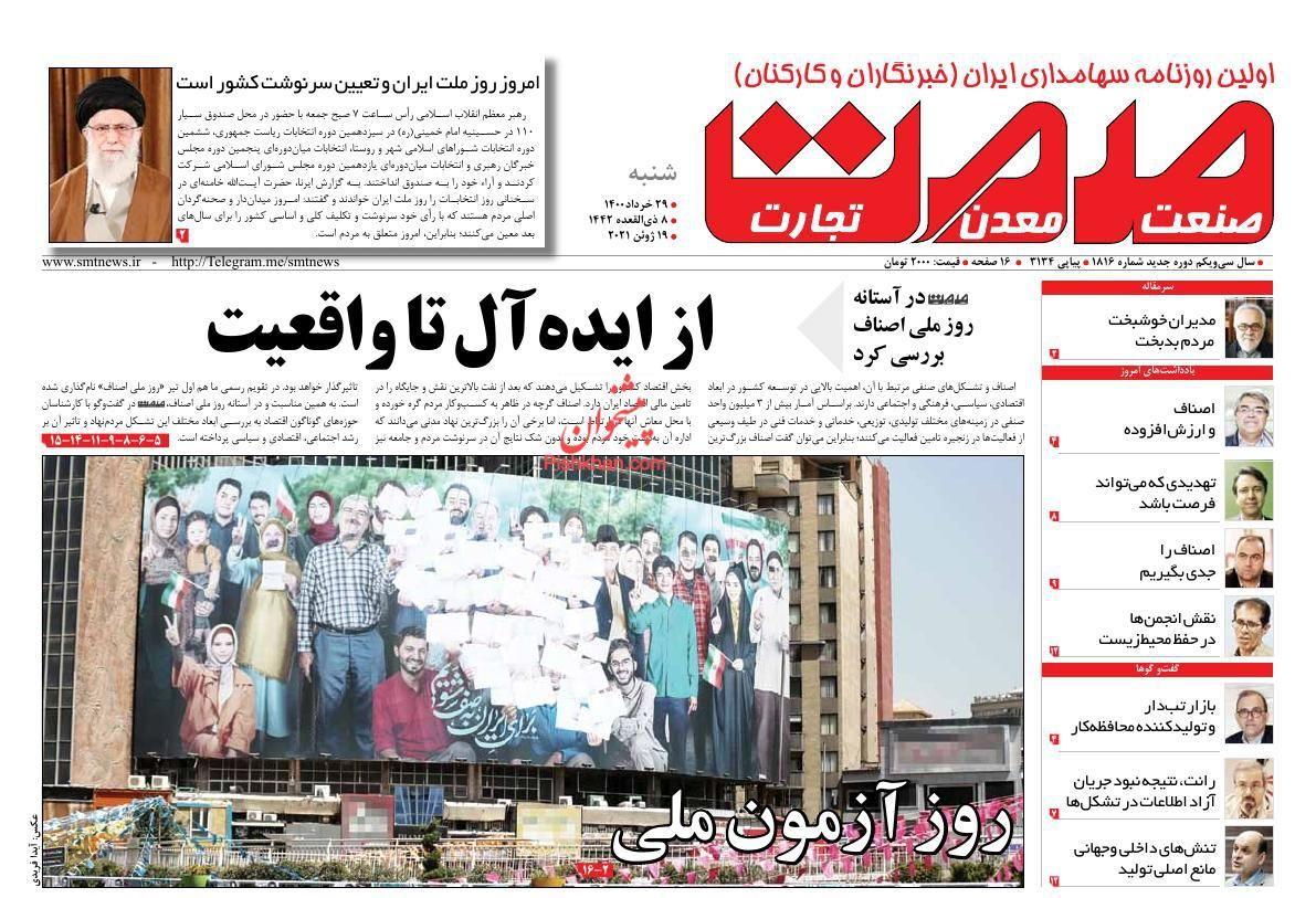 عناوین اخبار روزنامه صمت در روز شنبه ۲۹ خرداد