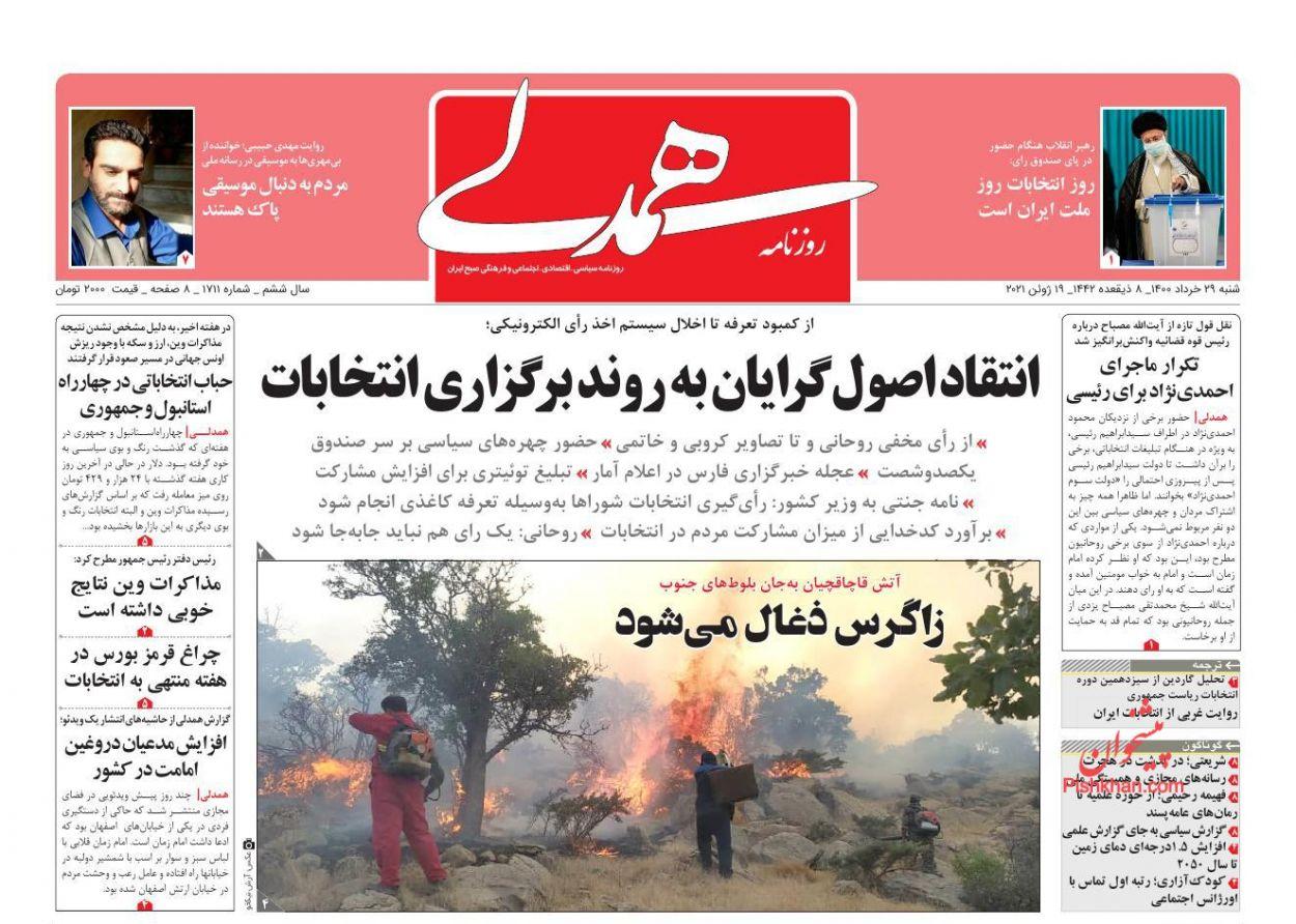 عناوین اخبار روزنامه همدلی در روز شنبه ۲۹ خرداد