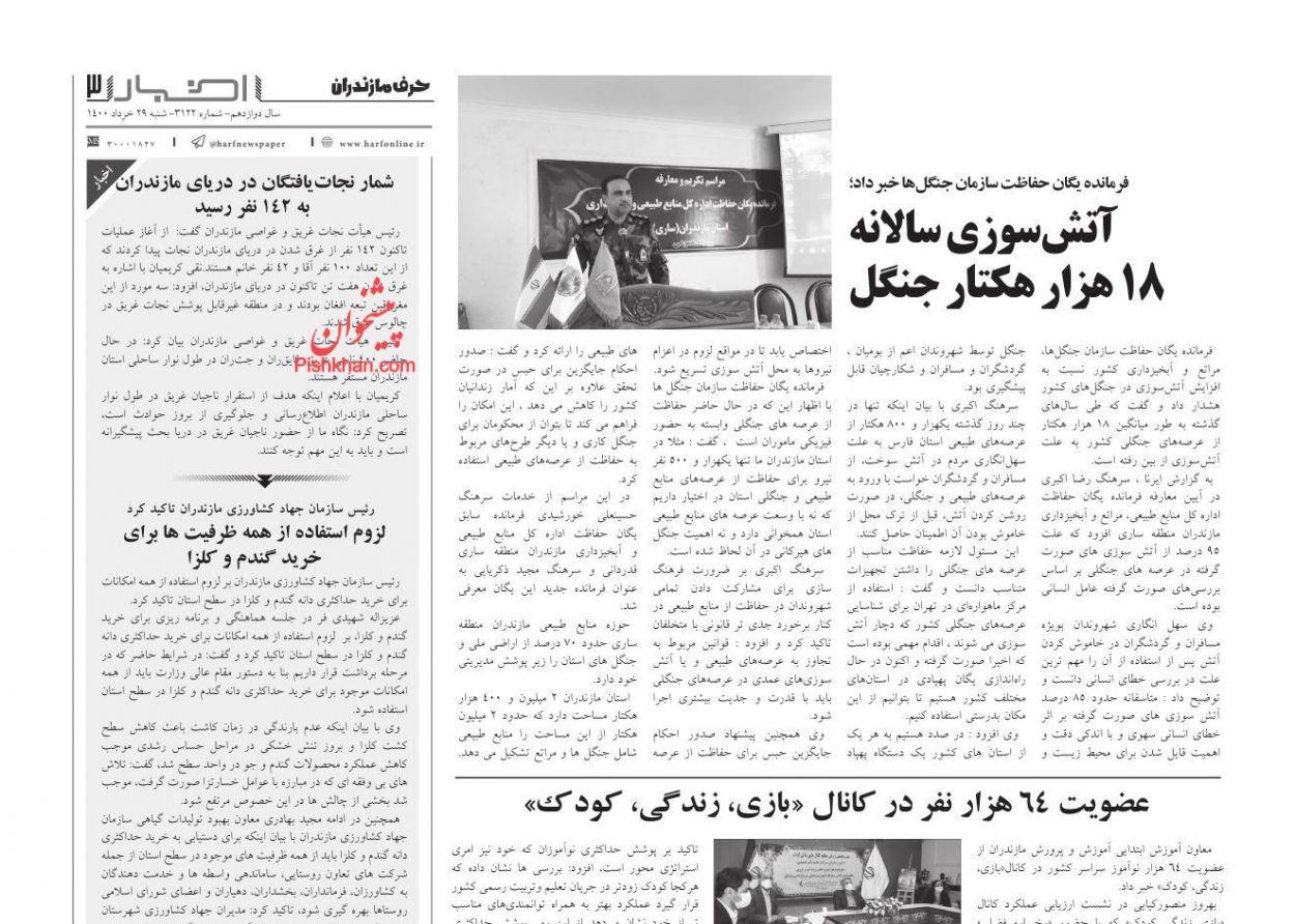 عناوین اخبار روزنامه حرف مازندران در روز شنبه ۲۹ خرداد