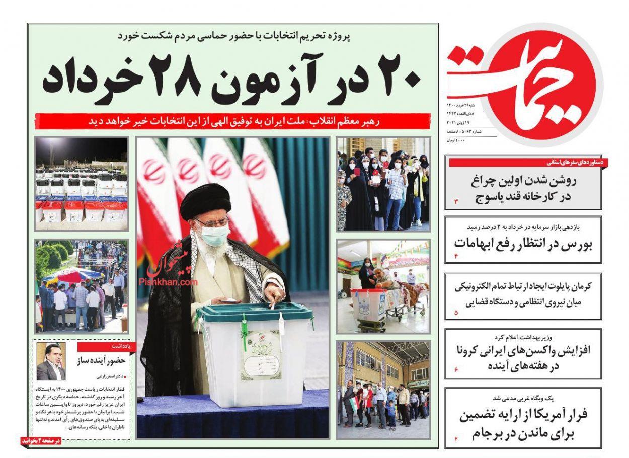 عناوین اخبار روزنامه حمایت در روز شنبه ۲۹ خرداد