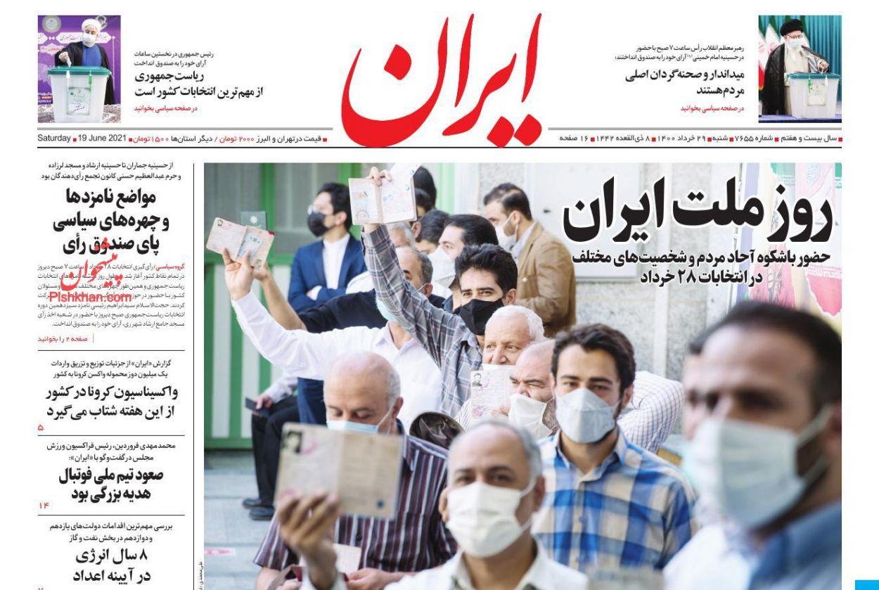 عناوین اخبار روزنامه ایران در روز شنبه ۲۹ خرداد