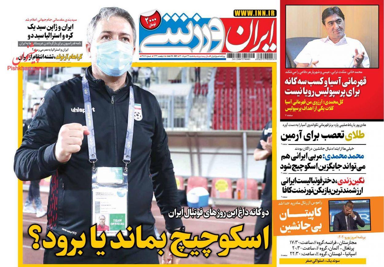 عناوین اخبار روزنامه ایران ورزشی در روز شنبه ۲۹ خرداد