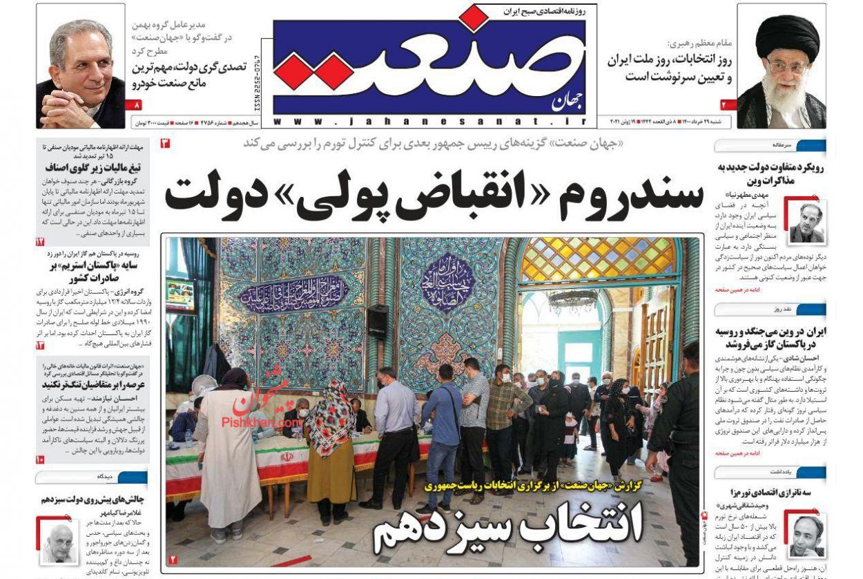 عناوین اخبار روزنامه جهان صنعت در روز شنبه ۲۹ خرداد