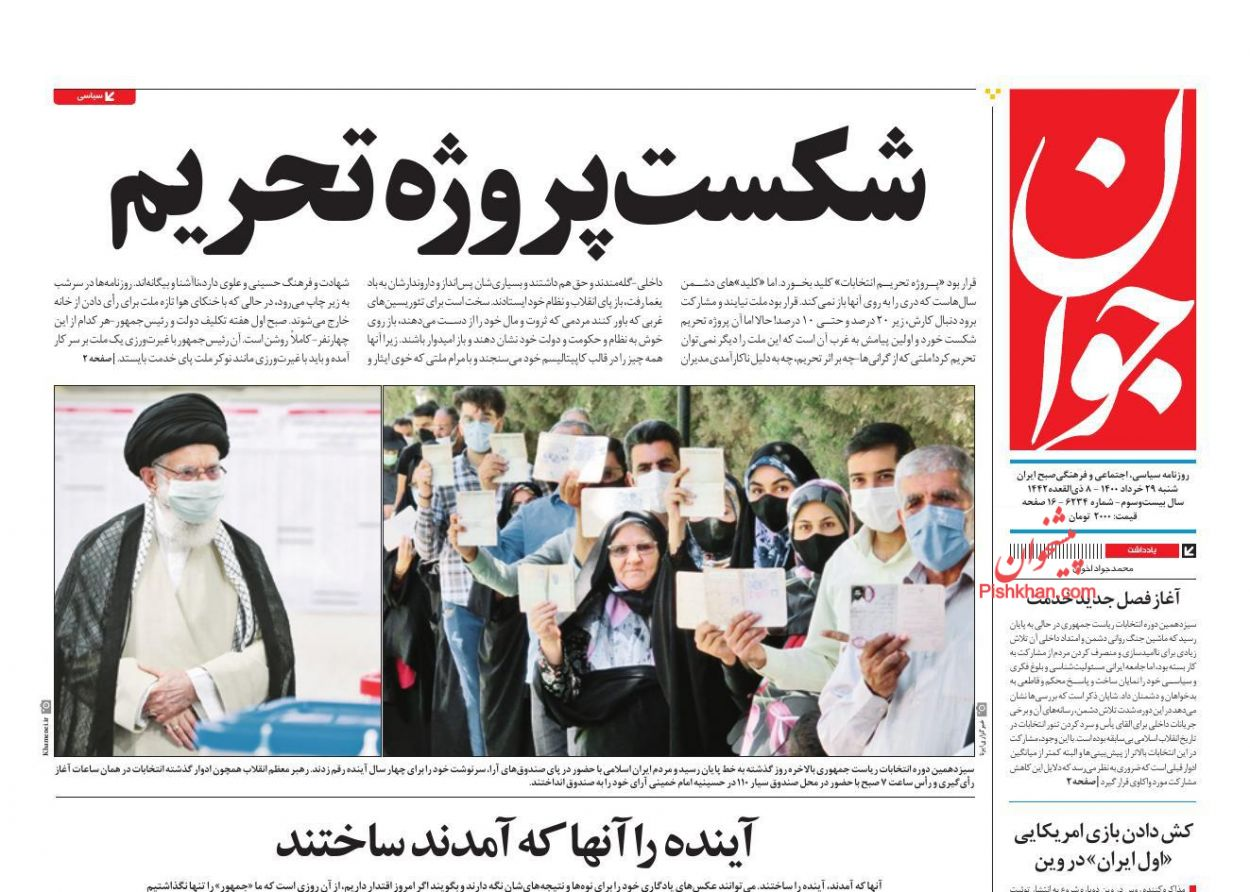 عناوین اخبار روزنامه جوان در روز شنبه ۲۹ خرداد