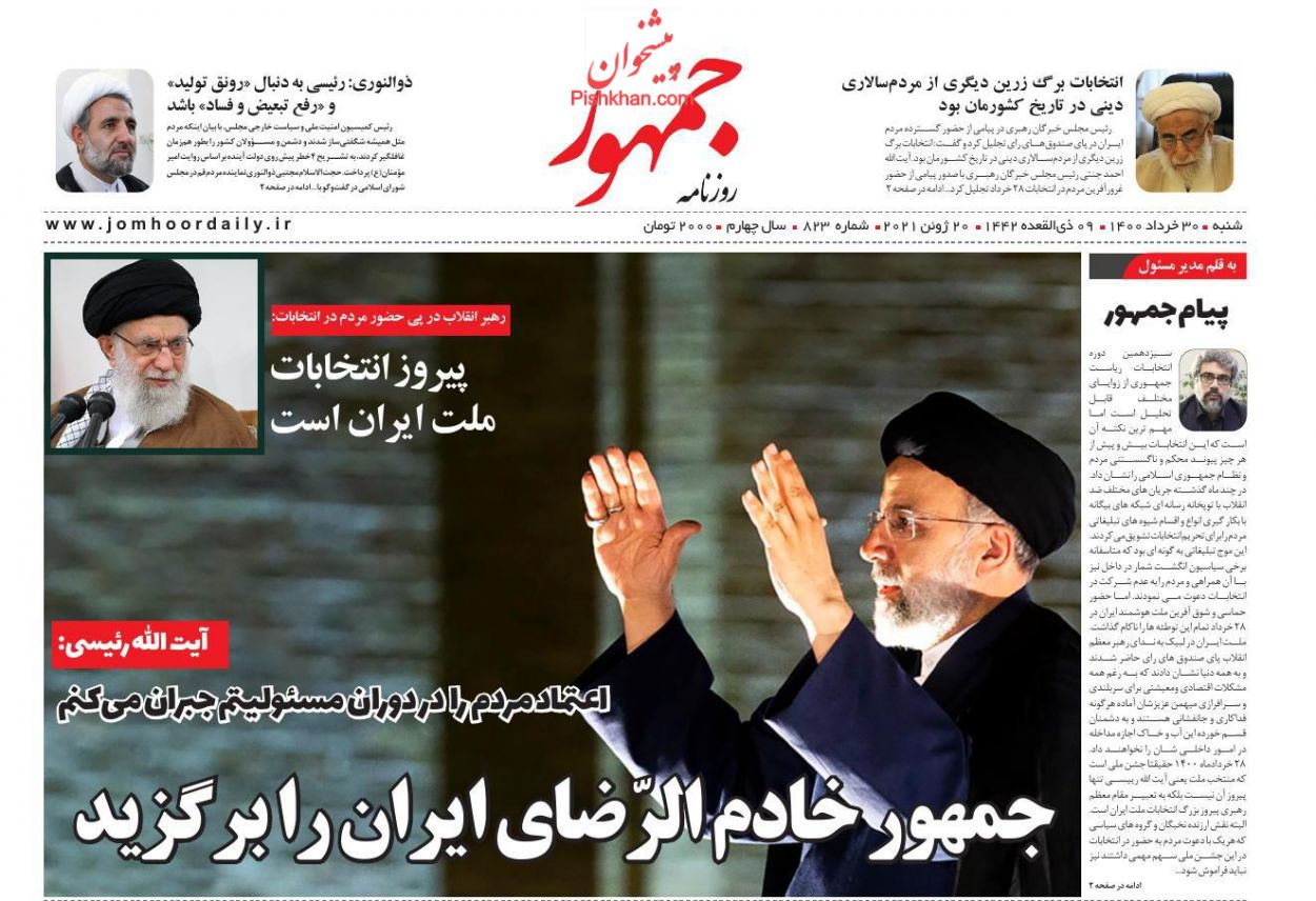 عناوین اخبار روزنامه جمهور در روز شنبه ۲۹ خرداد