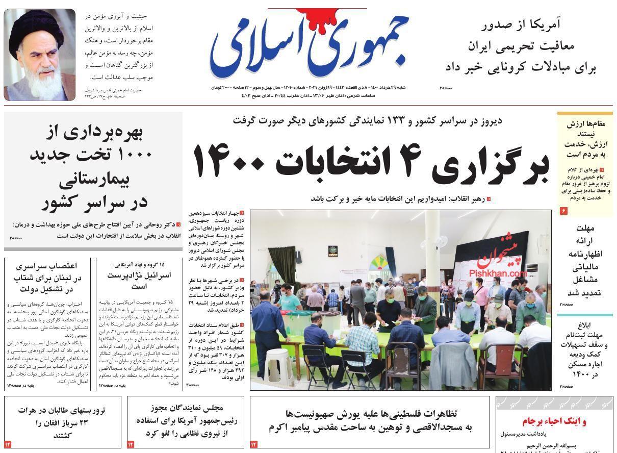 عناوین اخبار روزنامه جمهوری اسلامی در روز شنبه ۲۹ خرداد