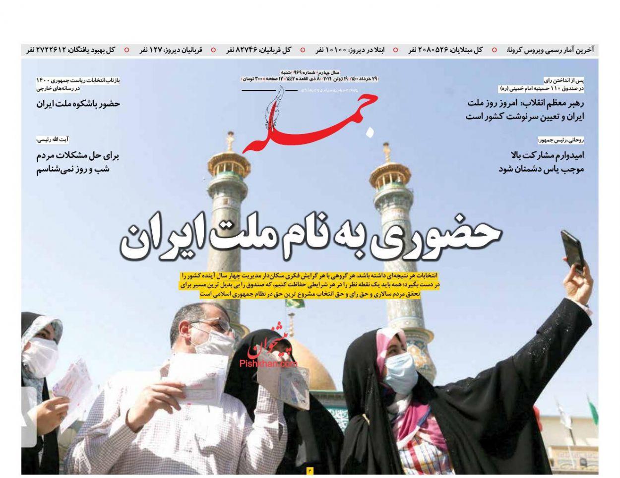 عناوین اخبار روزنامه جمله در روز شنبه ۲۹ خرداد