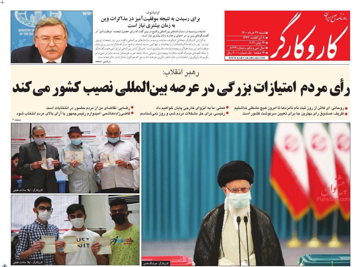 عناوین اخبار روزنامه کار و کارگر در روز شنبه ۲۹ خرداد