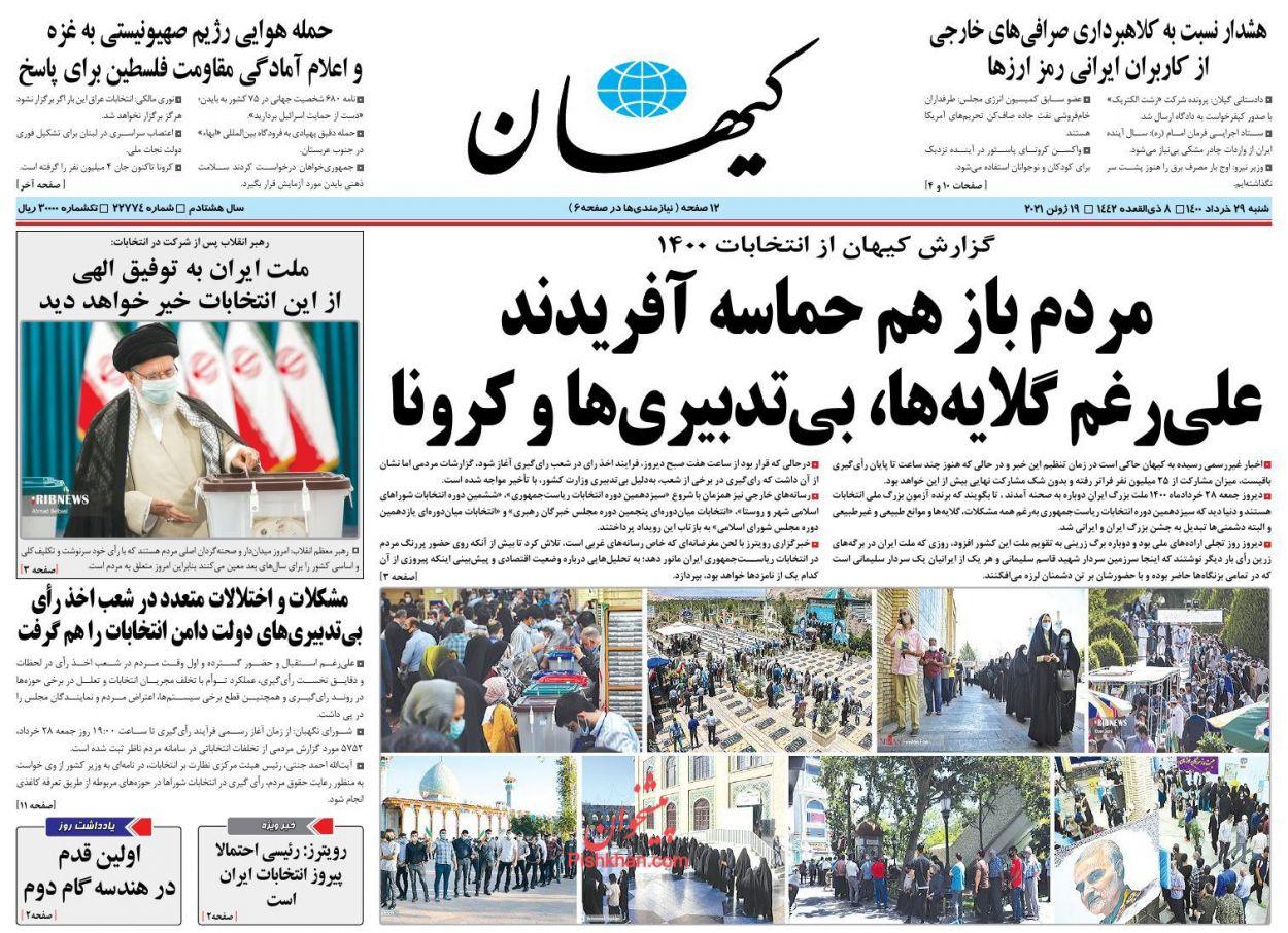 عناوین اخبار روزنامه کيهان در روز شنبه ۲۹ خرداد