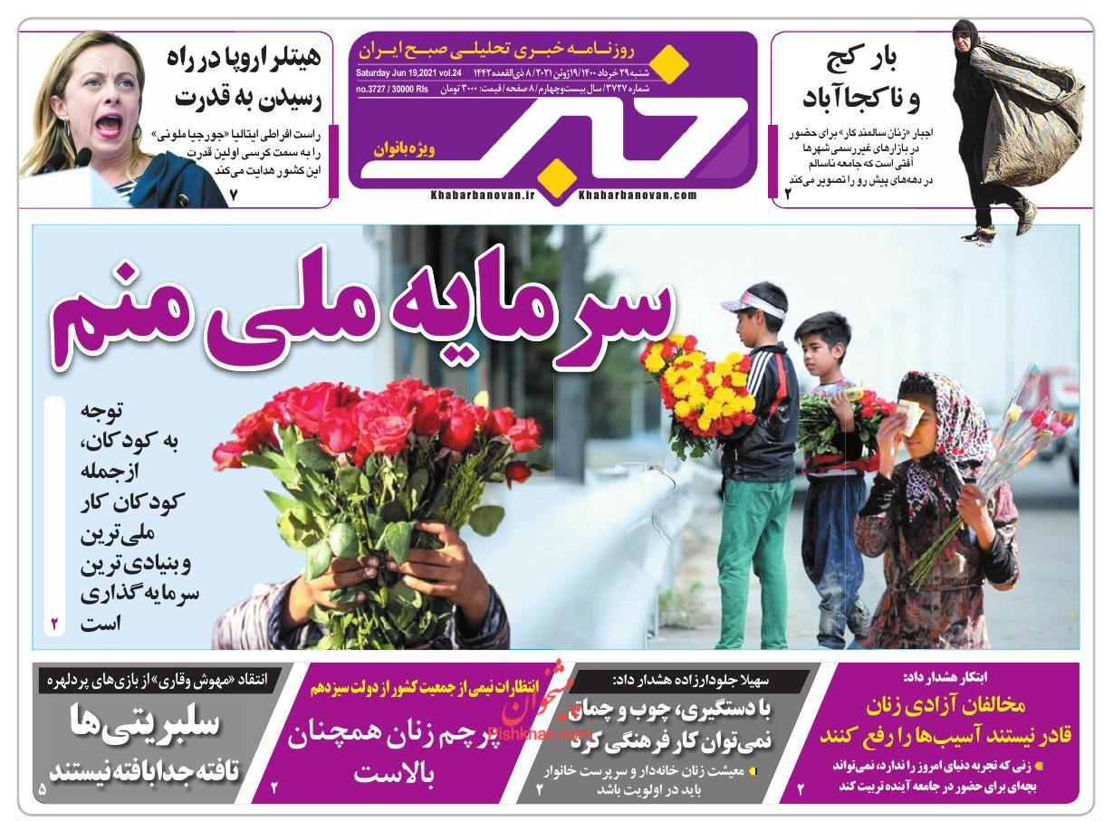 عناوین اخبار روزنامه خبر بانوان در روز شنبه ۲۹ خرداد