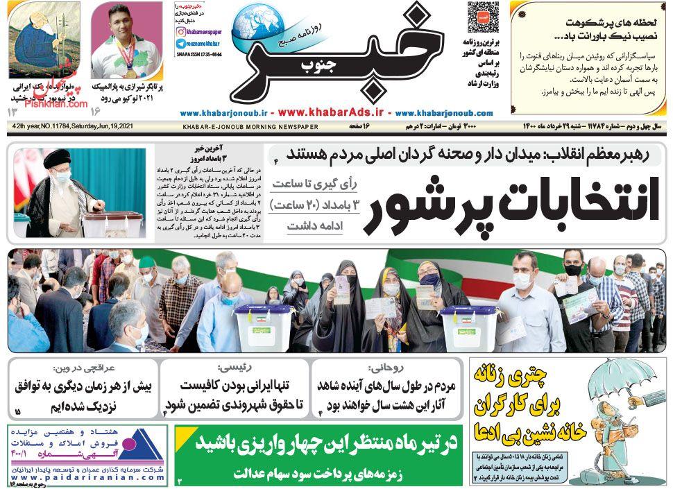 عناوین اخبار روزنامه خبر جنوب در روز شنبه ۲۹ خرداد