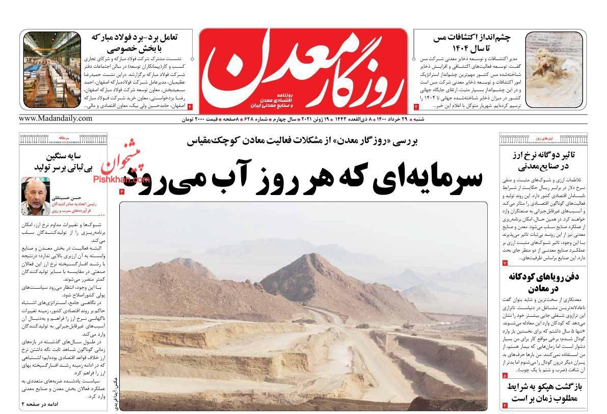 عناوین اخبار روزنامه روزگار معدن در روز شنبه ۲۹ خرداد