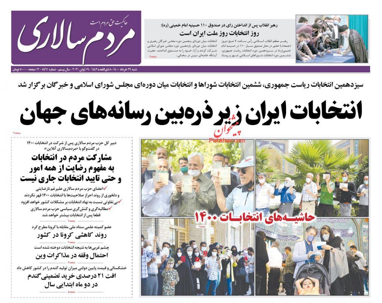 عناوین اخبار روزنامه مردم سالاری در روز شنبه ۲۹ خرداد