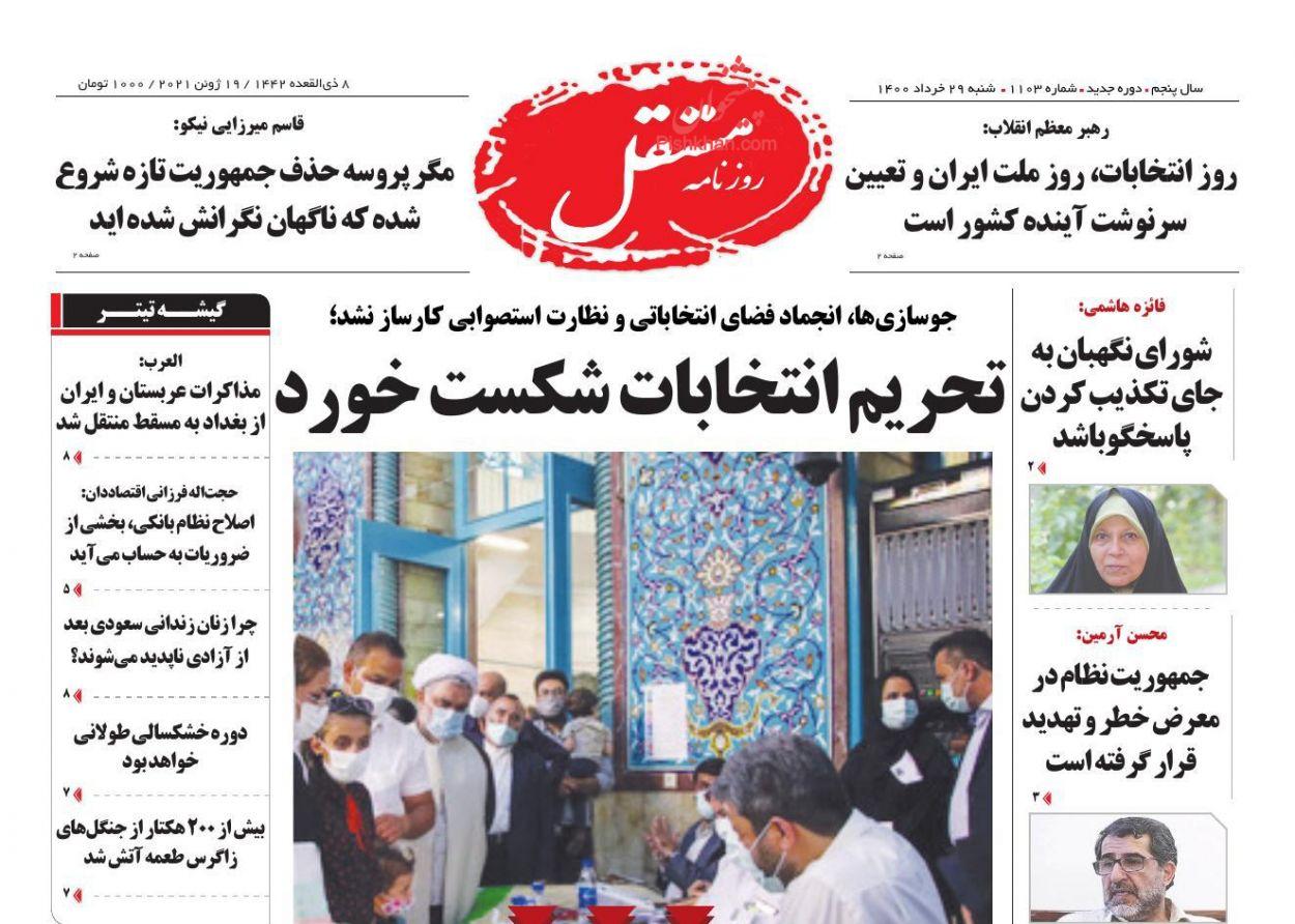 عناوین اخبار روزنامه مستقل در روز شنبه ۲۹ خرداد