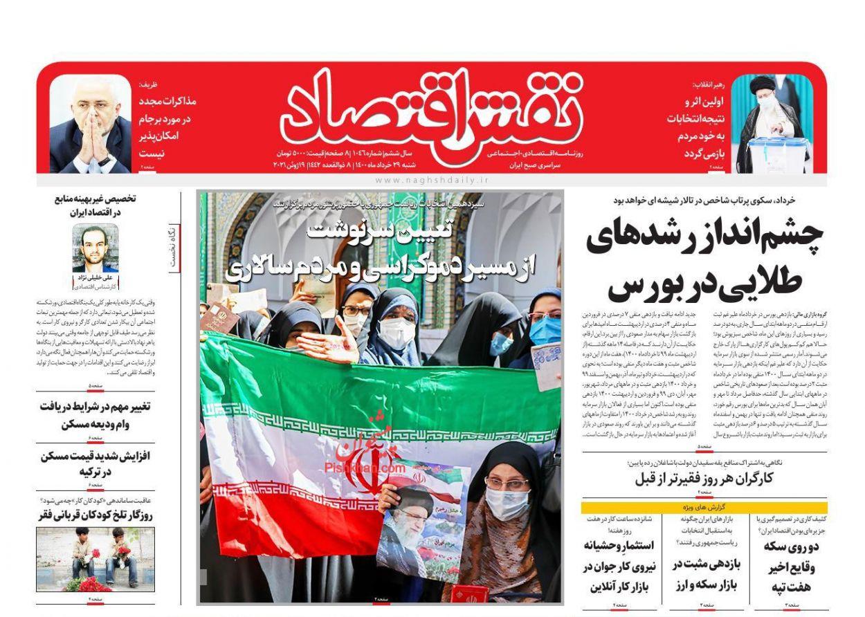 عناوین اخبار روزنامه نقش اقتصاد در روز شنبه ۲۹ خرداد
