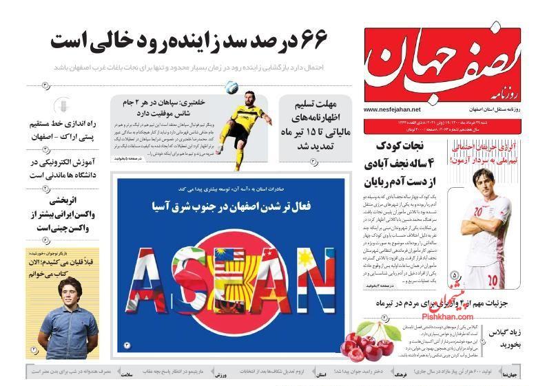 عناوین اخبار روزنامه نصف جهان در روز شنبه ۲۹ خرداد