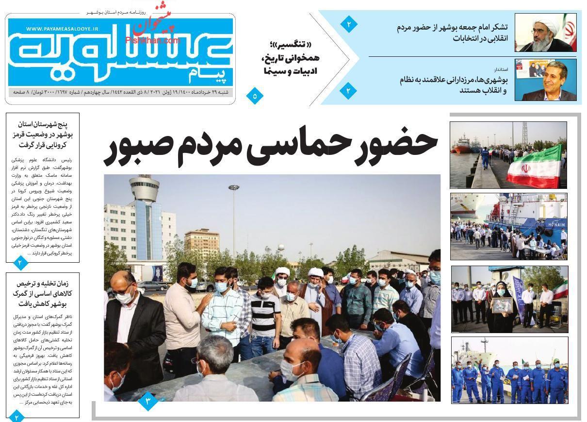 عناوین اخبار روزنامه پیام عسلویه در روز شنبه ۲۹ خرداد