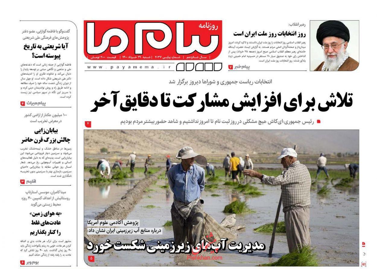 عناوین اخبار روزنامه پیام ما در روز شنبه ۲۹ خرداد