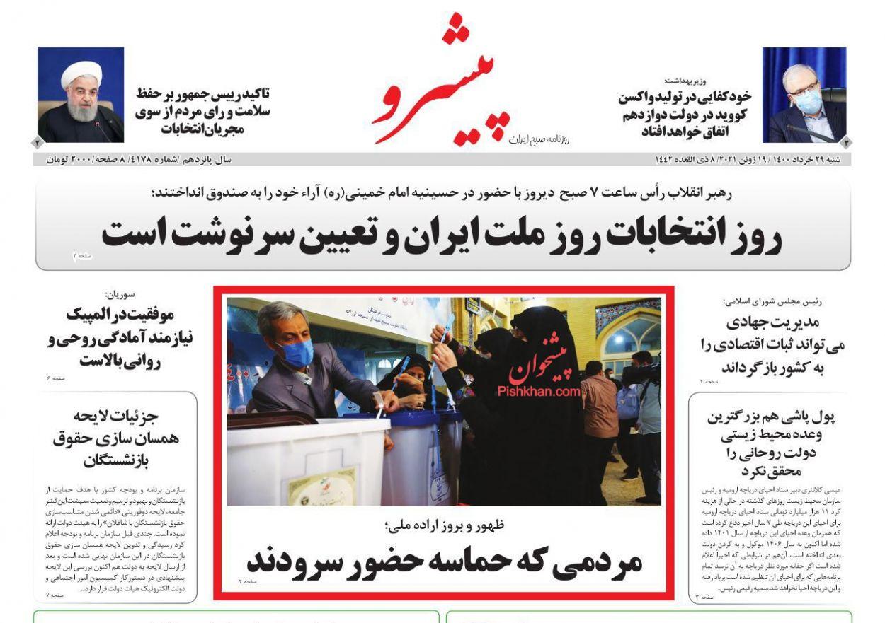 عناوین اخبار روزنامه پیشرو در روز شنبه ۲۹ خرداد