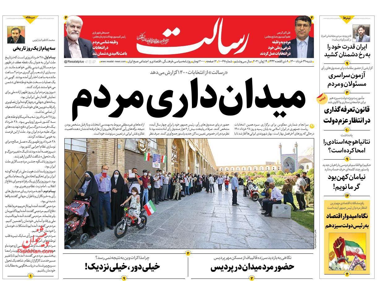 عناوین اخبار روزنامه رسالت در روز شنبه ۲۹ خرداد