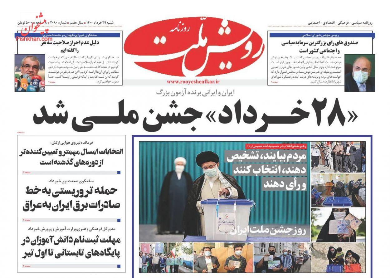 عناوین اخبار روزنامه رویش ملت در روز شنبه ۲۹ خرداد