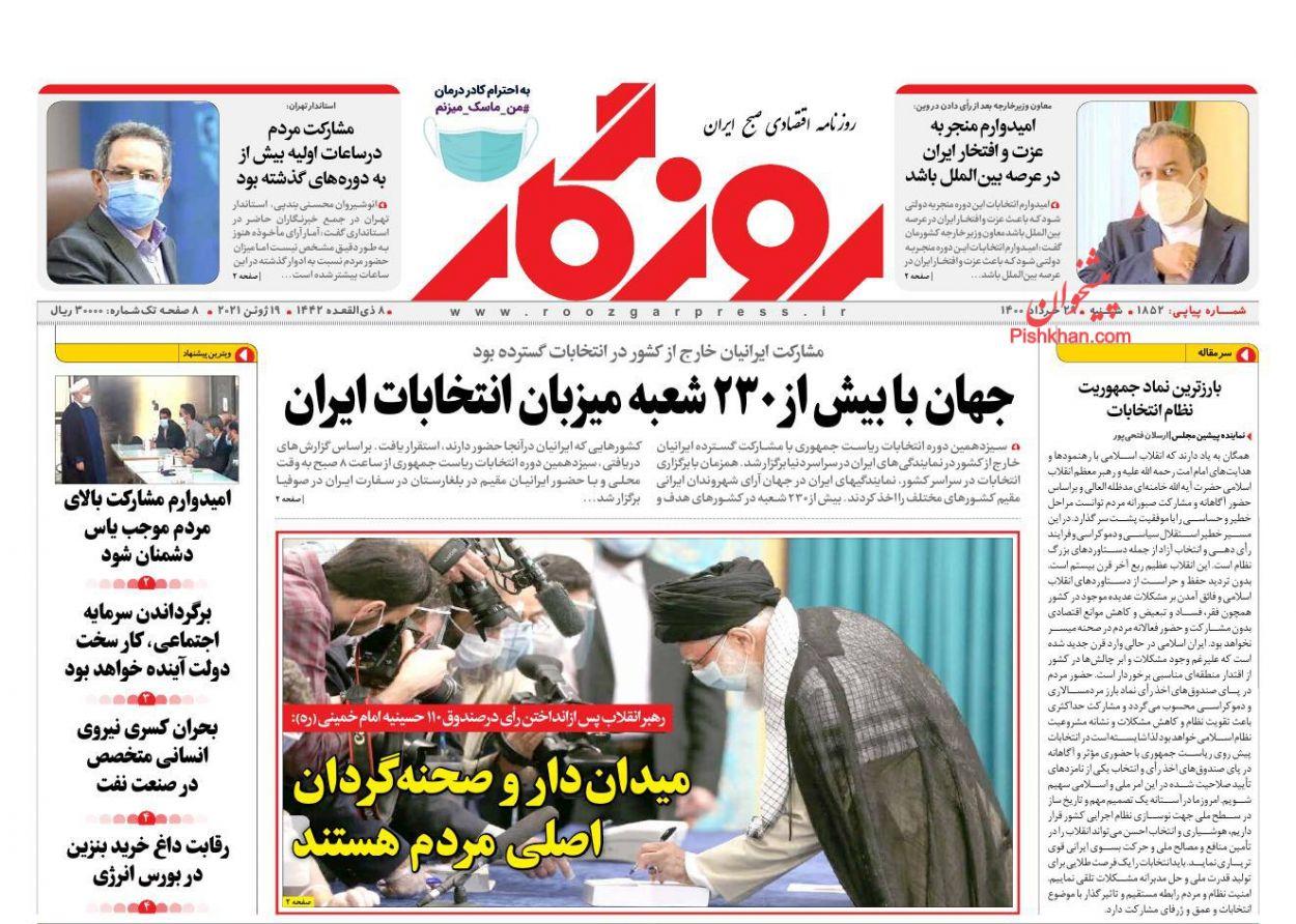 عناوین اخبار روزنامه روزگار در روز شنبه ۲۹ خرداد