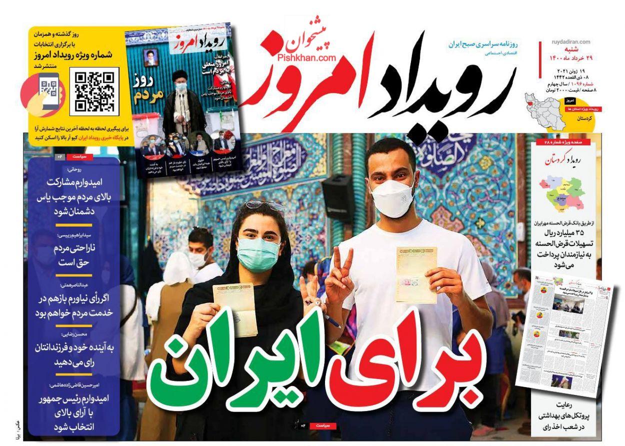 عناوین اخبار روزنامه رویداد امروز در روز شنبه ۲۹ خرداد