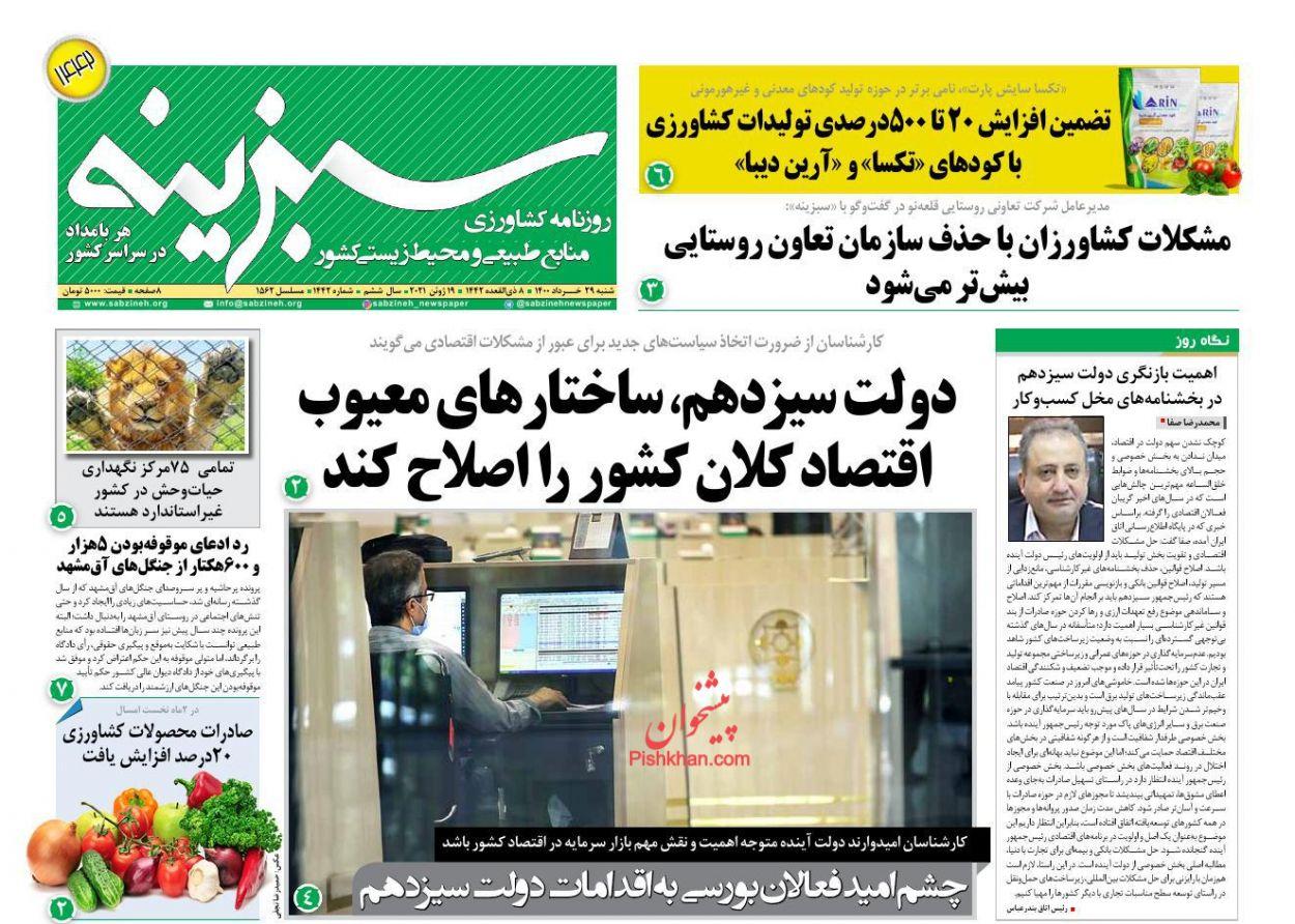 عناوین اخبار روزنامه سبزینه در روز شنبه ۲۹ خرداد