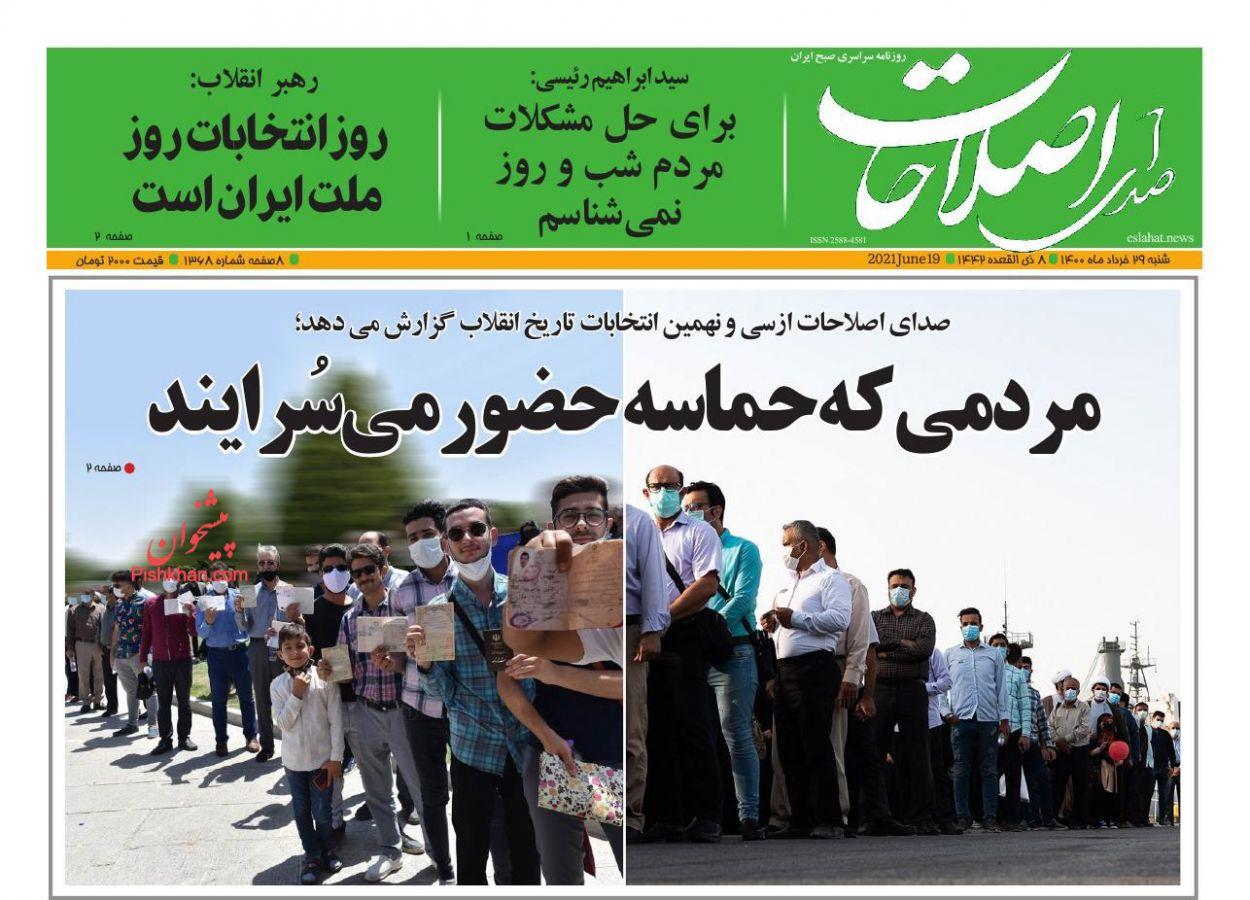 عناوین اخبار روزنامه صدای اصلاحات در روز شنبه ۲۹ خرداد
