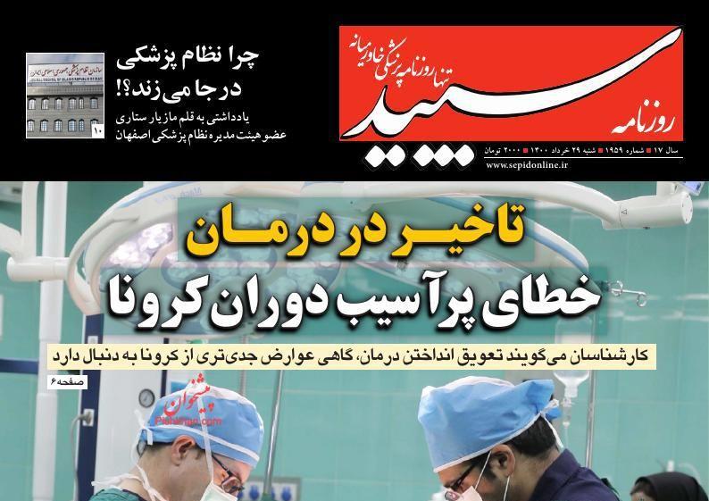 عناوین اخبار روزنامه سپید در روز شنبه ۲۹ خرداد