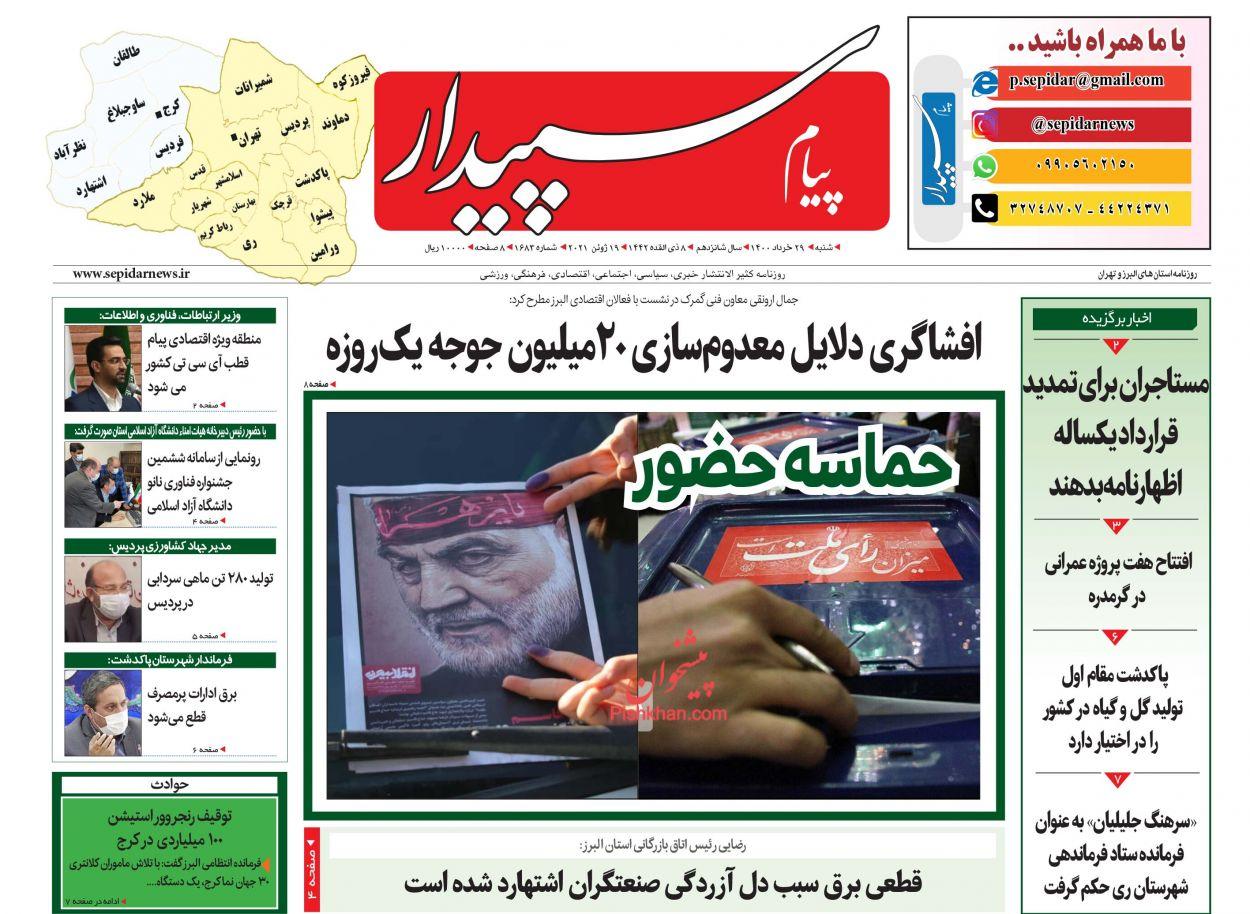 عناوین اخبار روزنامه پیام سپیدار در روز شنبه ۲۹ خرداد