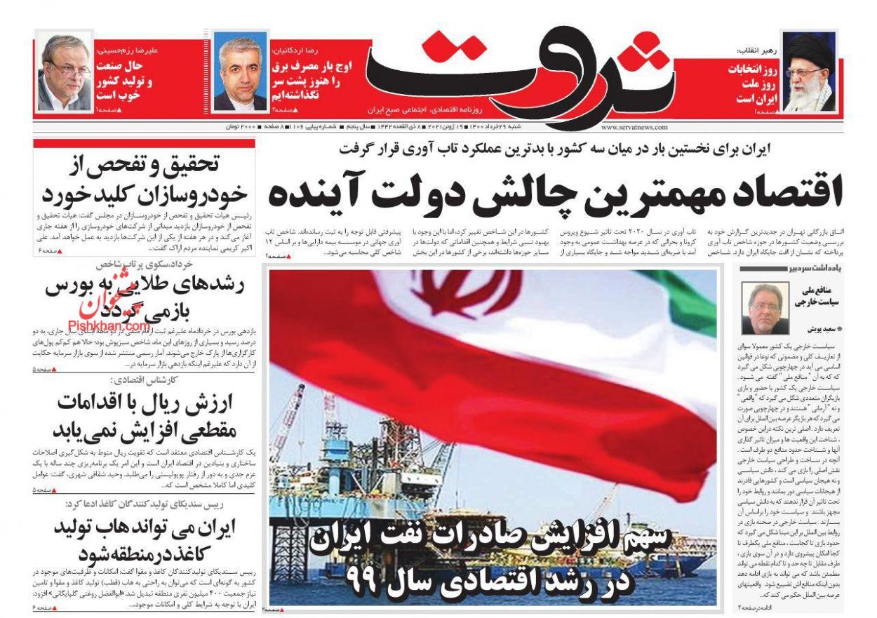 عناوین اخبار روزنامه ثروت در روز شنبه ۲۹ خرداد