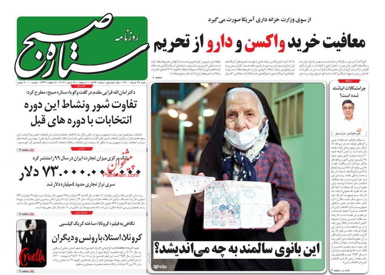 عناوین اخبار روزنامه ستاره صبح در روز شنبه ۲۹ خرداد