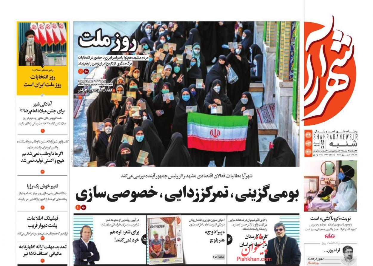 عناوین اخبار روزنامه شهرآرا در روز شنبه ۲۹ خرداد