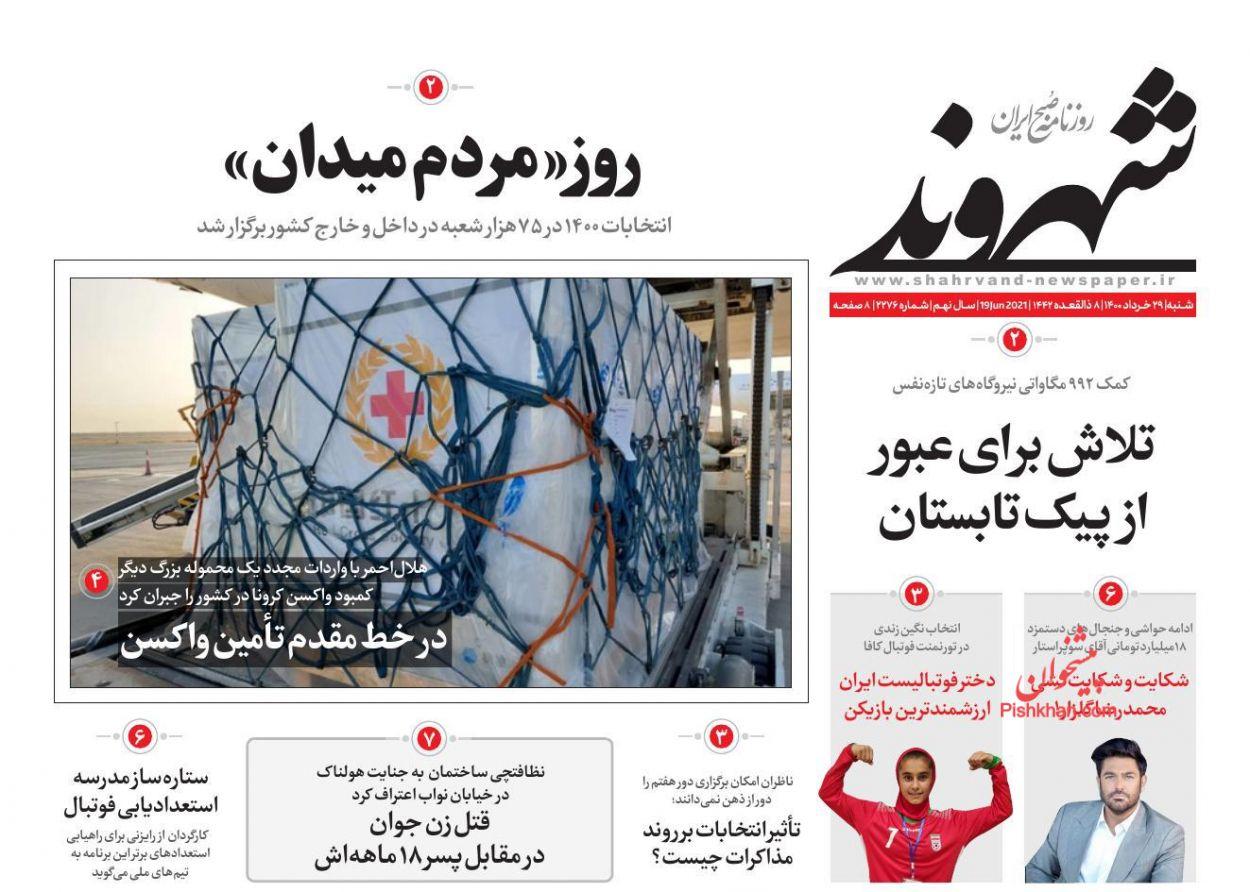 عناوین اخبار روزنامه شهروند در روز شنبه ۲۹ خرداد