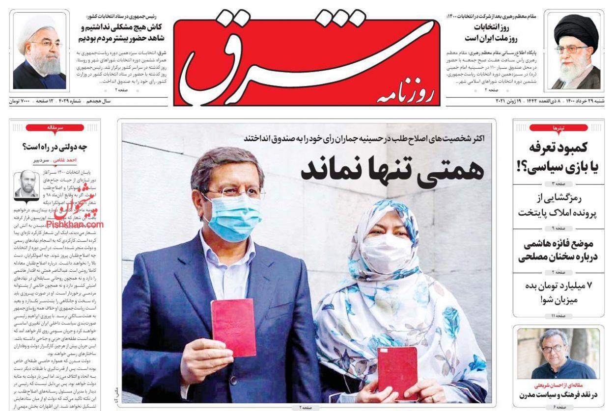 عناوین اخبار روزنامه شرق در روز شنبه ۲۹ خرداد