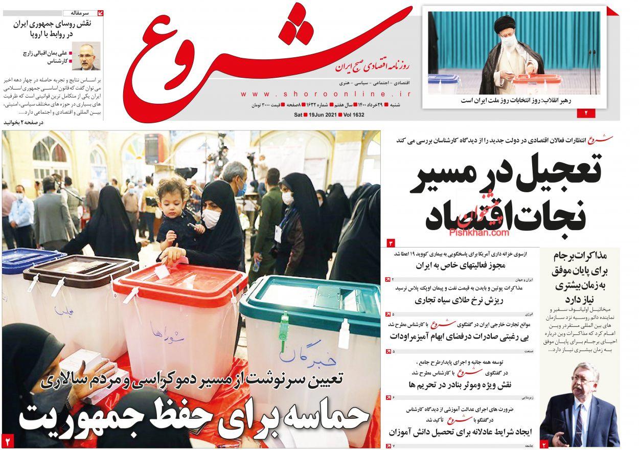 عناوین اخبار روزنامه شروع در روز شنبه ۲۹ خرداد