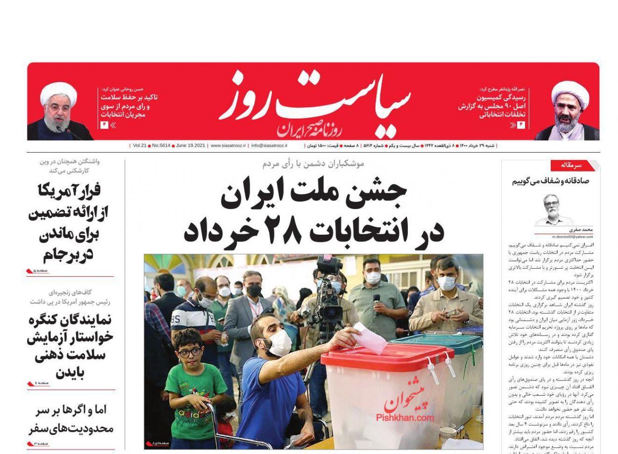 عناوین اخبار روزنامه سیاست روز در روز شنبه ۲۹ خرداد